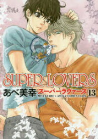 SUPER LOVERS 13 あべ美幸/著