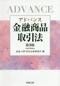アドバンス金融商品取引法 長島・大野・常松法律事務所/編