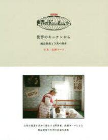 世界のキッチンから 商品開発と写真の関係 高橋ヨーコ/写真