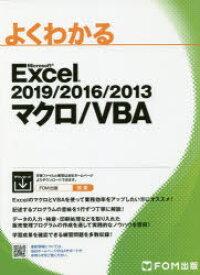 【新品】よくわかるMicrosoft Excel 2019/2016/2013マクロ/VBA 富士通エフ・オー・エム株式会社/著作制作