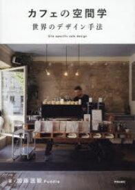 カフェの空間学 世界のデザイン手法 加藤匡毅/著 Puddle/著