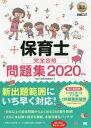 保育士完全合格問題集 2020年版 保育士試験対策委員会/著