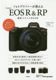 フォトグラファーが教えるCanon EOS R & RP撮影スタイルBOOK GOTOAKI/著 三宅岳/著 ナイスク/著