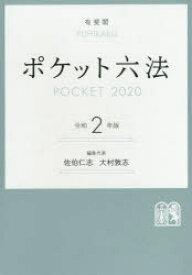 ポケット六法 令和2年版 佐伯仁志/編集代表 大村敦志/編集代表
