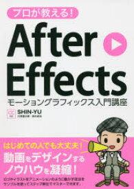 プロが教える!After Effectsモーショングラフィックス入門講座 SHIN−YU/著