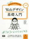 初心者からちゃんとしたプロになるWebデザイン基礎入門 栗谷幸助/共著 おのれいこ/共著 藤本勝己/共著 村上圭/共…