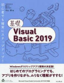 基礎Visual Basic 2019 羽山博/著