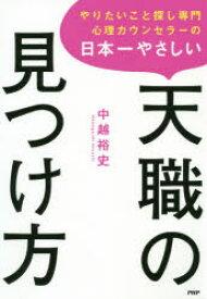 やりたいこと探し専門心理カウンセラーの日本一やさしい天職の見つけ方 中越裕史/著