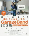 【新品】はじめよう!楽しくマスターするGarageBand iOS版 iPhoneでここまでできる! iPhoneで音楽やろう 大津真/著
