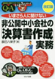 いまさら人に聞けない非公開中小会社の「決算書作成」実務 Q&A 辰巳八栄子/著