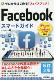 ゼロからはじめる〈フェイスブック〉Facebookスマートガイド リンクアップ/著
