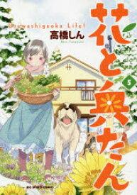 花と奥たん Uruwashigaoka Life! 5 高橋しん/著