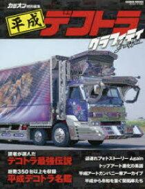 平成デコトラグラフィティ 時代を駆け抜けた歴史的アートトラックたちを編纂
