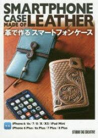 革で作るスマートフォンケース