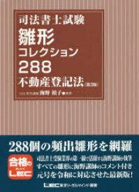 司法書士試験雛形コレクション288不動産登記法 海野禎子/執筆 東京リーガルマインドLEC総合研究所司法書士試験部/編著