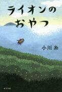 ライオンのおやつ小川糸/著