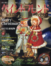 ペイントフレンド 初心者も上級者も、描くことにときめく人の Vol.40 Merry Christmas!