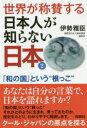 """世界が称賛する日本人が知らない日本 2 「和の国」という""""根っこ"""" 伊勢雅臣/著"""