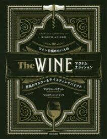 The WINE ワインを極めたい人の至高のマスター&テイスティングバイブル マデリン・パケット/著 ジャスティン・ハマック/著 〔高橋正明/訳〕 〔服部圭邦/訳〕