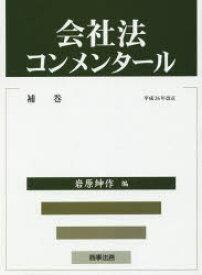 会社法コンメンタール 補巻 平成26年改正 岩原紳作/〔ほか〕編集委員