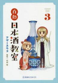 白熱日本酒教室 3 アザミユウコ/漫画 杉村啓/原作