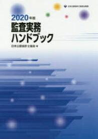 監査実務ハンドブック 2020年版 日本公認会計士協会/編