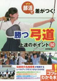 【新品】部活で差がつく!勝つ弓道上達のポイント50 高柳憲昭/監修