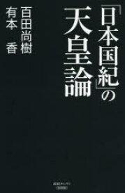 「日本国紀」の天皇論 百田尚樹/著 有本香/著