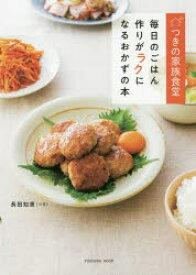 つきの家族食堂毎日のごはん作りがラクになるおかずの本 長田知恵/著