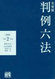 有斐閣判例六法 令和2年版 長谷部恭男/編集代表 佐伯仁志/編集代表 酒巻匡/編集代表