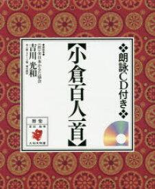 小倉百人一首 朗詠CD付き 吉川 光和 朗読