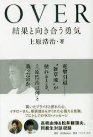 OVER 結果と向き合う勇気 上原浩治/著