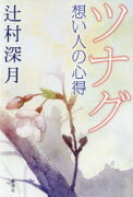 ツナグ想い人の心得辻村深月/著