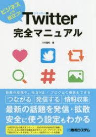 Twitter完全マニュアル ビジネスにも役立つ! 八木重和/著