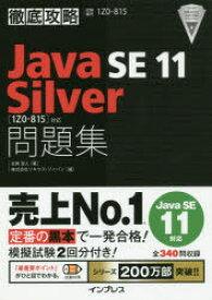 Java SE 11 Silver問題集〈1Z0−815〉対応 試験番号1Z0−815 志賀澄人/著 ソキウス・ジャパン/編