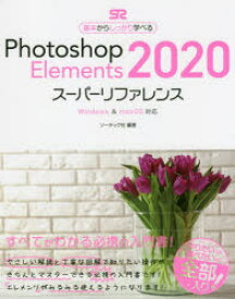 Photoshop Elements 2020スーパーリファレンス 基本からしっかり学べる ソーテック社/編著
