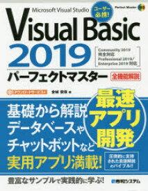 Visual Basic 2019パーフェクトマスター Microsoft Visual Studio 全機能解説 金城俊哉/著