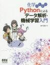 化学のためのPythonによるデータ解析・機械学習入門 金子弘昌/著