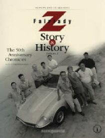 Fairlady Z Story & History The 50th Anniversary Chronicles Vol.1 フェアレディZ生誕50周年記念保存版