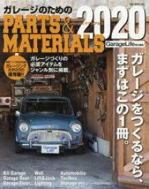 ガレージのためのPARTS & MATERIALS 2020 Garage Life/責任編集