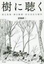 樹に聴く 香る落葉・操る菌類・変幻自在な樹形 清和研二/著