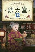 銭天堂ふしぎ駄菓子屋12廣嶋玲子/作jyajya/絵