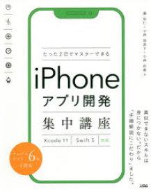 たった2日でマスターできるiPhoneアプリ開発集中講座 藤治仁/著 小林加奈子/著 小林由憲/著