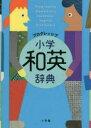 プログレッシブ小学和英辞典 吉田研作/編