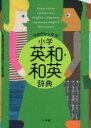 プログレッシブ小学英和・和英辞典 吉田研作/編