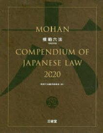 模範六法 2020 判例六法編修委員会/編