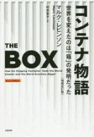 コンテナ物語 世界を変えたのは「箱」の発明だった マルク・レビンソン/著 村井章子/訳
