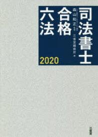 司法書士合格六法 2020 森山和正/監修 三省堂編修所/編