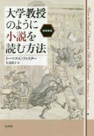 大学教授のように小説を読む方法 トーマス・C・フォスター/著 矢倉尚子/訳