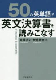 50の英単語で英文決算書を読みこなす 齋藤浩史/著 伊藤勝幸/著